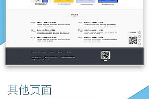 永和首页PC官网代理 V5.9.1原版微擎首页模块 【微擎首页模块】