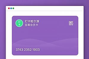 微擎微赞通用竹鸟微信原生会员卡V1.1.2 微信公众号模块前后端源码开心版