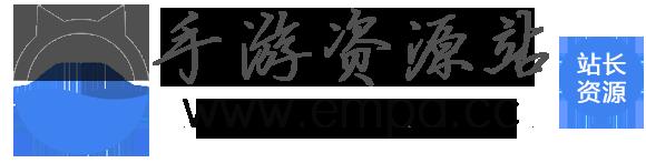 手游源码站(EMPA)